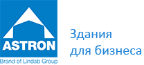 Astron - Buildings for Business